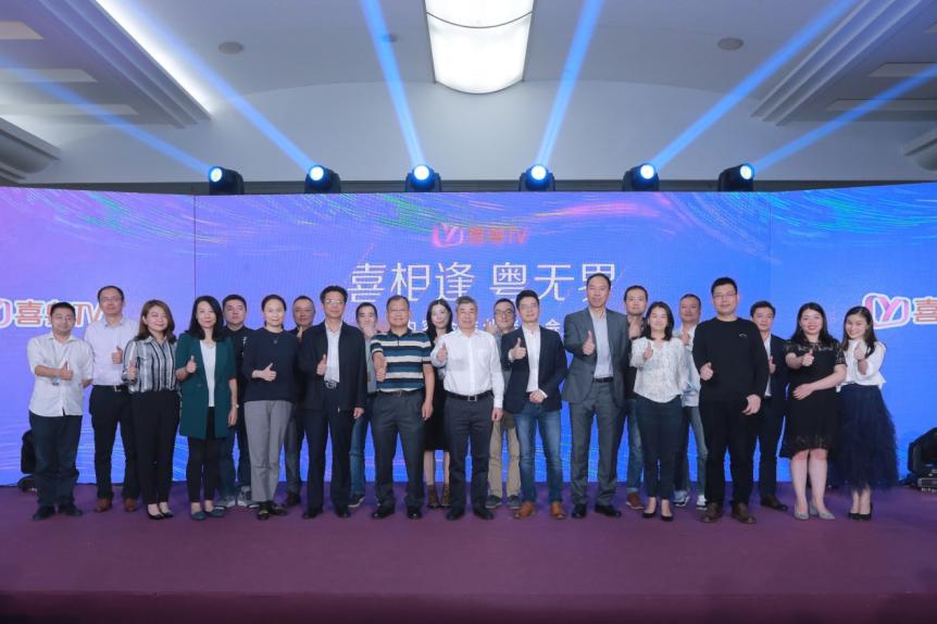 """新媒股份内容合作伙伴大会盛大举行 全新品牌""""喜粤TV""""引领行业新生态"""