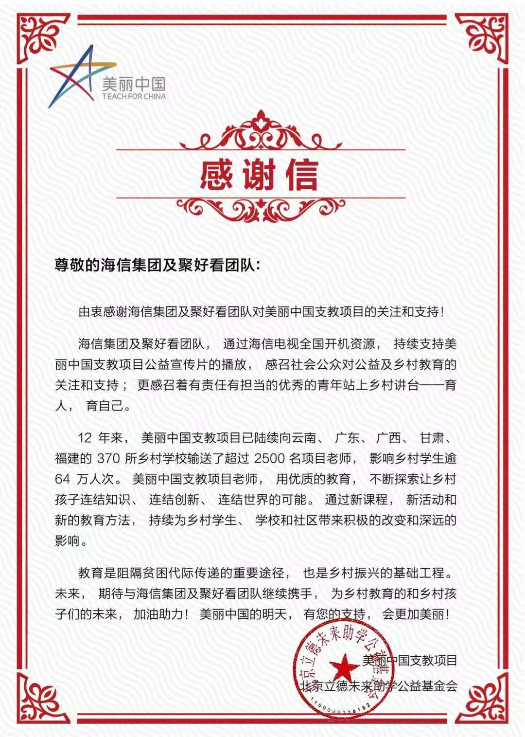 """支持乡村支教公益项目 """"美丽中国""""给聚好看科技发了一封感谢信"""
