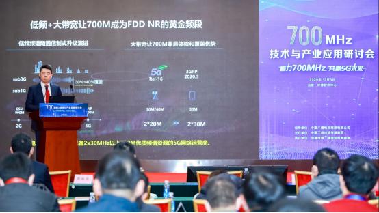 华为彭红华:700MHz新机遇 新增长