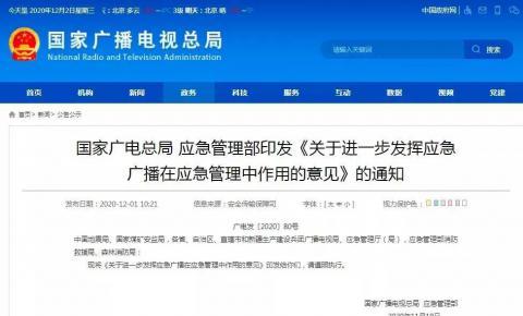 广电总局、应急管理部联合发布:鼓励电视等终端唤醒应急服务