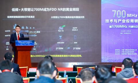 """华为彭红华:充分释放700MHz""""黄金频段""""红利,持续创新"""