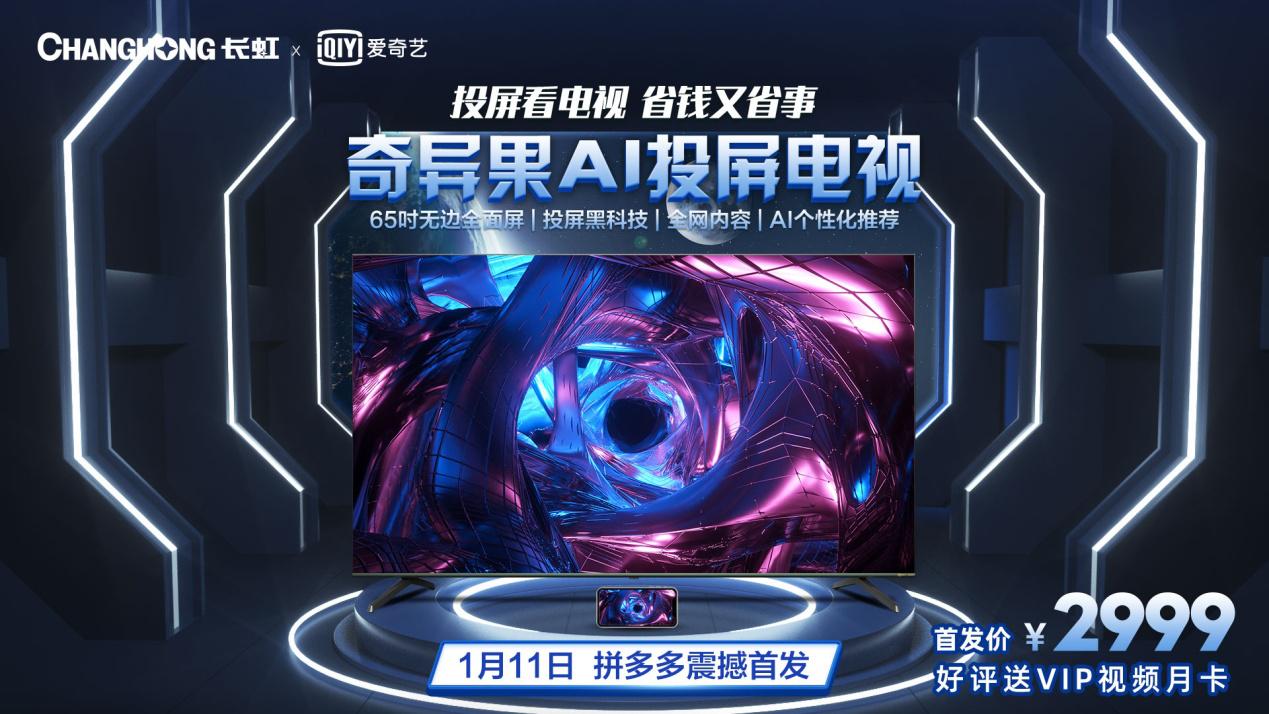 长虹爱奇艺联手,拼多多再次首发行业首款65吋AI投屏电视