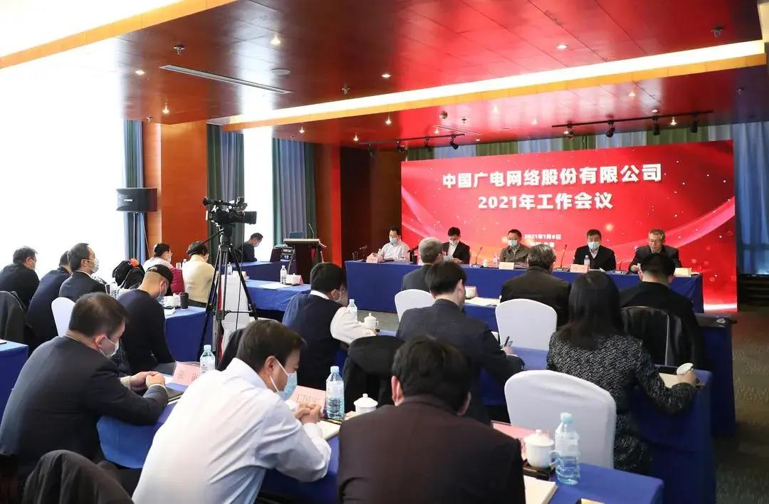 火速围观!中国广电网络股份公司2021年第一会干货来了!
