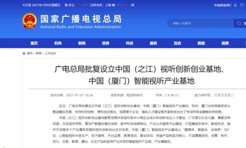 广电总局批复设立两个视听创新创业基地,推进融合发展