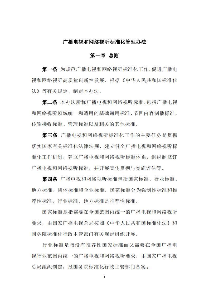 广电总局印发 《广播电视和网络视听标准化管理办法》