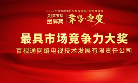 """百视通荣获2020金屏奖""""最具市场竞争力""""大奖"""