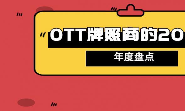 【复盘】融合、创新——OTT牌照商走过的2020(下篇)