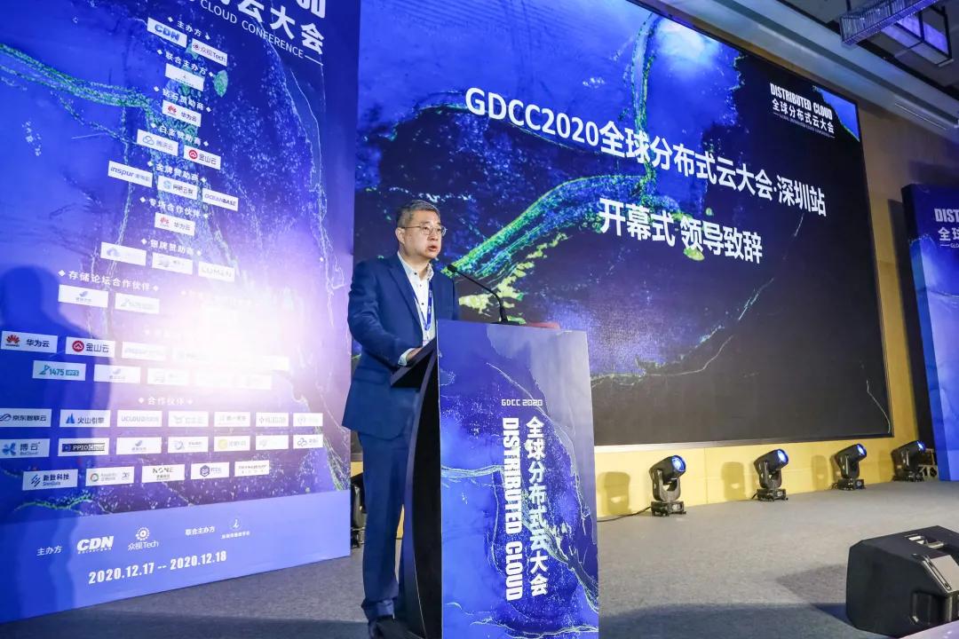 深圳市通信管理局ICT中心主任刘玉彤为全球分布式云大会开幕致辞!