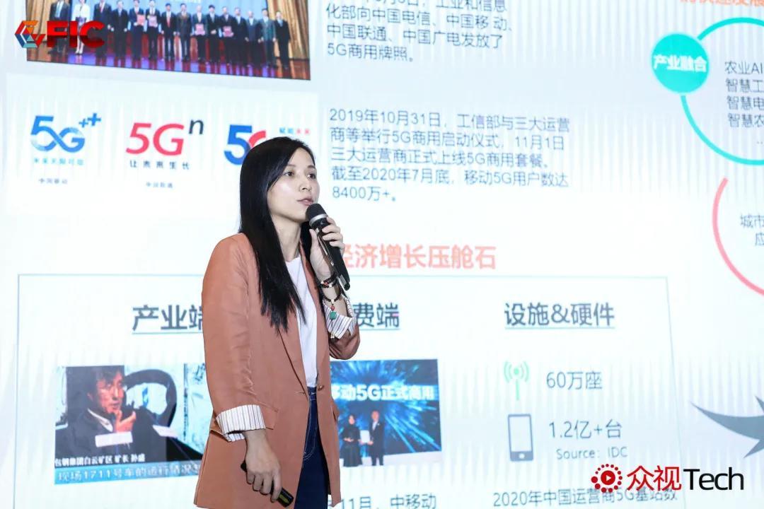 【GFIC】咪咕视讯林晓青:打造5G商用时代的沉浸式体娱新生态