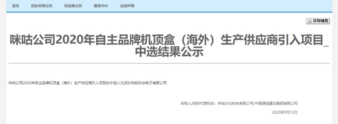 【复盘】运营商IPTV终端招标情况一览