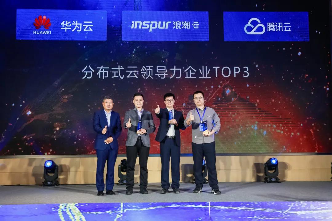 2020中国「分布式云」 最具竞争力企业TOP重磅发布!云原生/边缘计算/音视频技术/分布式数据/分布式存储等!