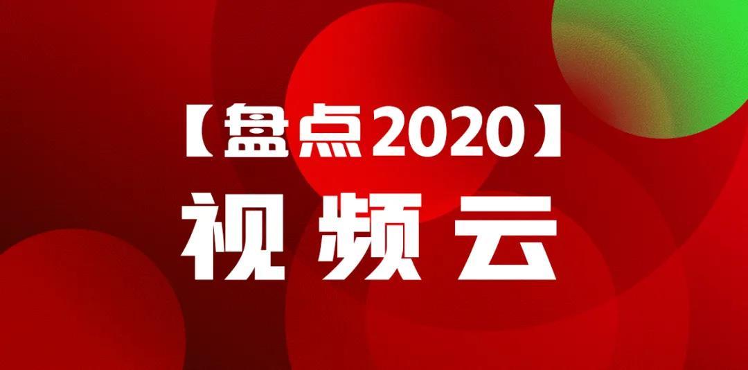 年度复盘丨「视频云」2020大事件!