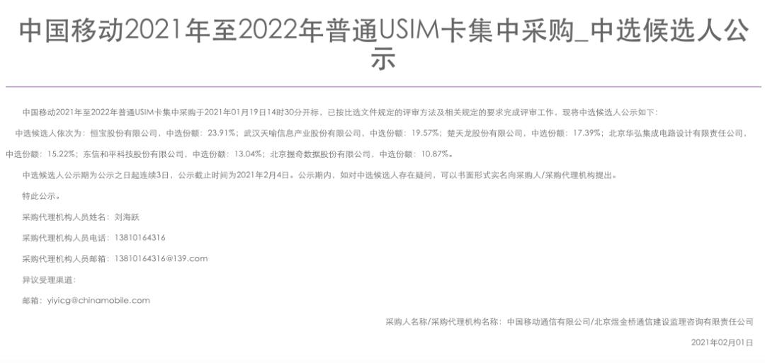 中国移动5.6亿张普通USIM卡集采:6家企业入围