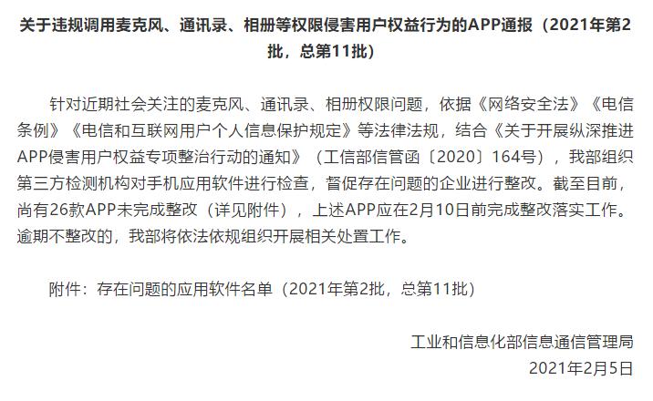 26款侵害用户权益行为APP 涉及违规