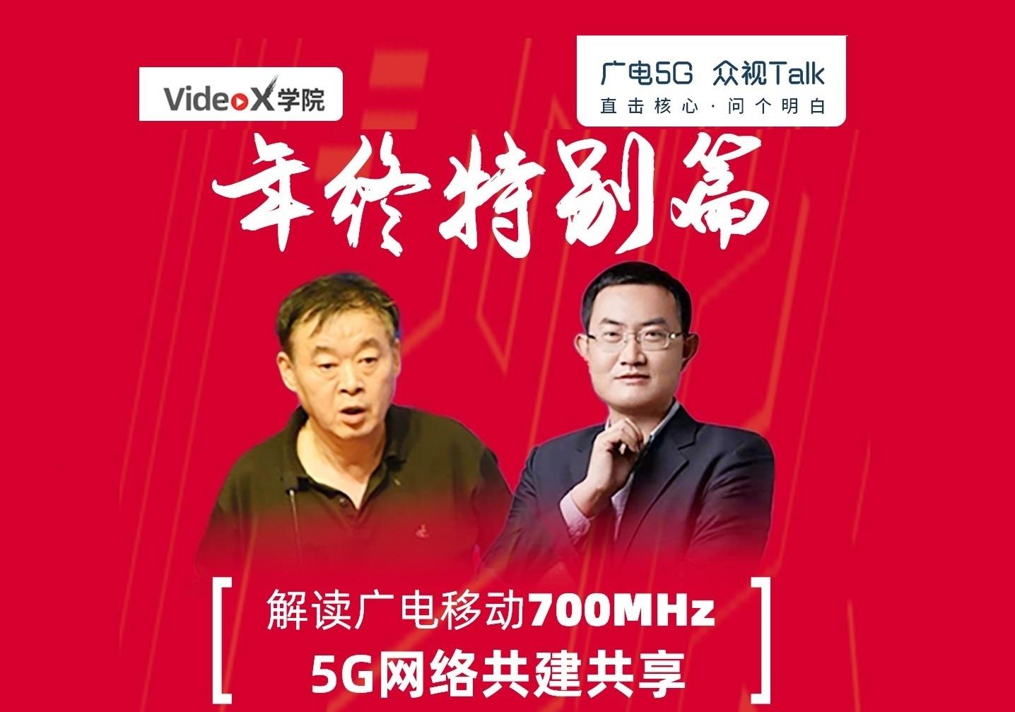 独家专访|业内大咖十答中国广电和中国移动合作要点