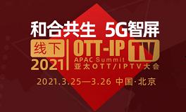 2021亚太OTT/IPTV大会