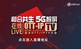 2020亚太OTT/IPTV大会直播回顾