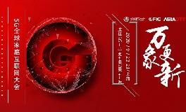 2020GFIC全球家庭互联网大会