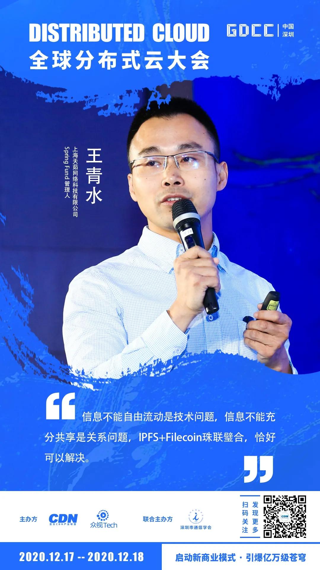「天茹网络」Shawn Wang:起步于存储,兴盛于数据,枢纽在传输