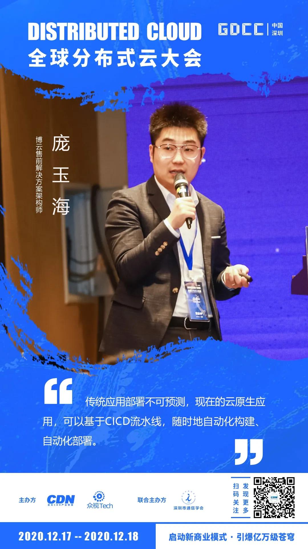 「博云」庞玉海:基于云原生的敏态微服务全生命周期支撑平台