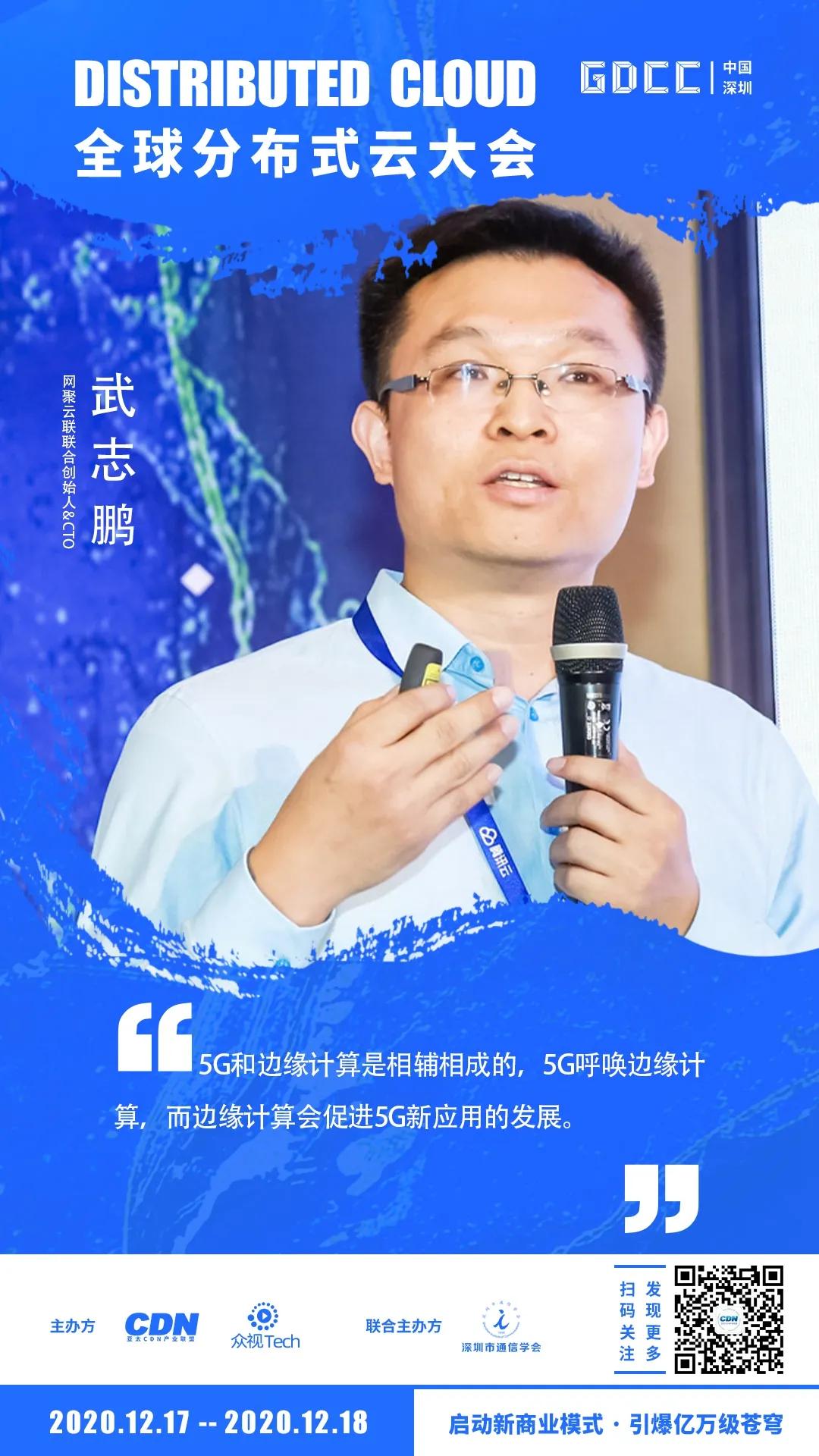 「网聚云联」武志鹏:5G时代边缘计算平台架构的设计思考