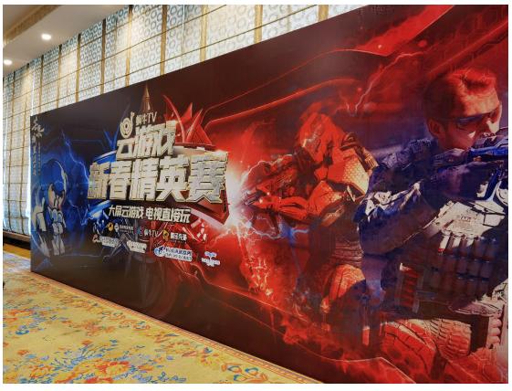 蜗牛TV云游戏新春精英赛在芒果城火爆开战,掀起电视云游戏的过年新风潮