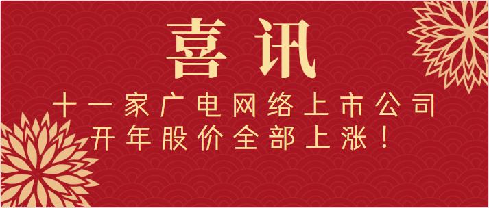 【喜讯】十一家广电网络上市公司开年股价均上涨!
