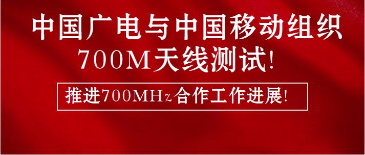 中国广电与中国移动组织700M天线测试!