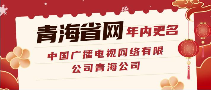 """青海省网参与整合计划!将更名""""中国广播电视网络有限公司青海公司""""!"""