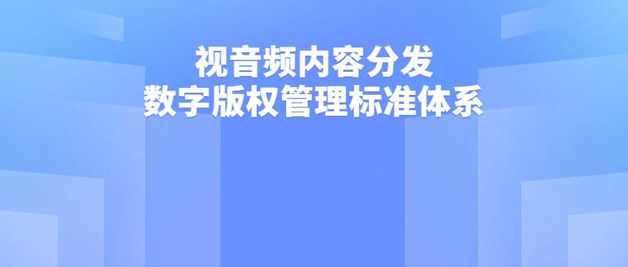重磅!国家广电总局发布最新通知!关于IPTV、互联网电视等音视频内容再出标准