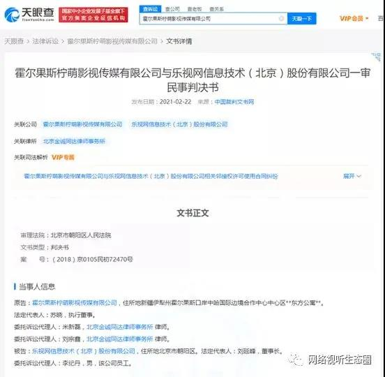 乐视网被判向柠萌影视支付3655万元!