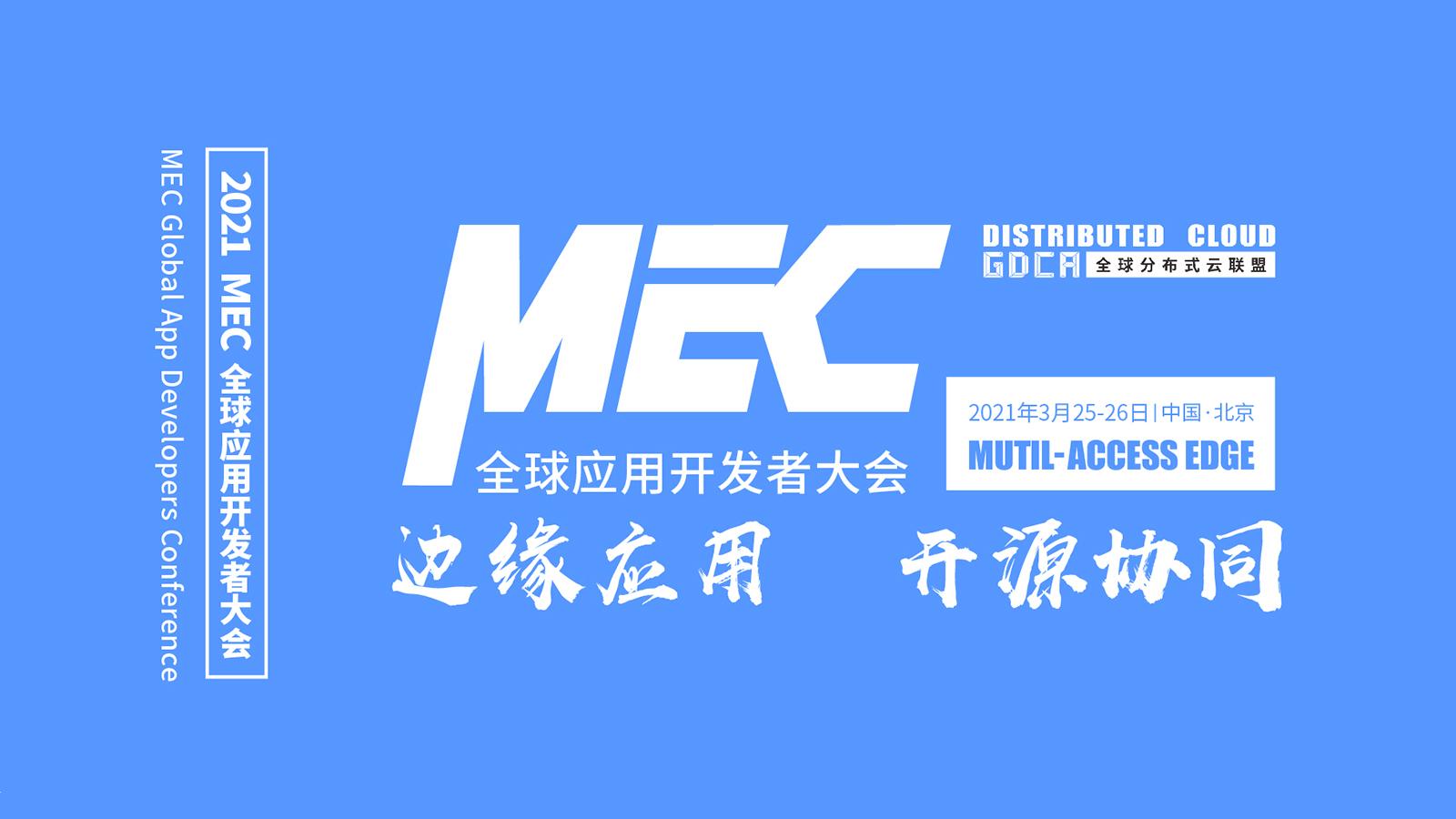 探秘移动边缘计算MEC—MEC应用开发者大会重磅来袭