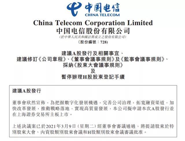 年营收近4000亿元!中国电信拟申请A股上市