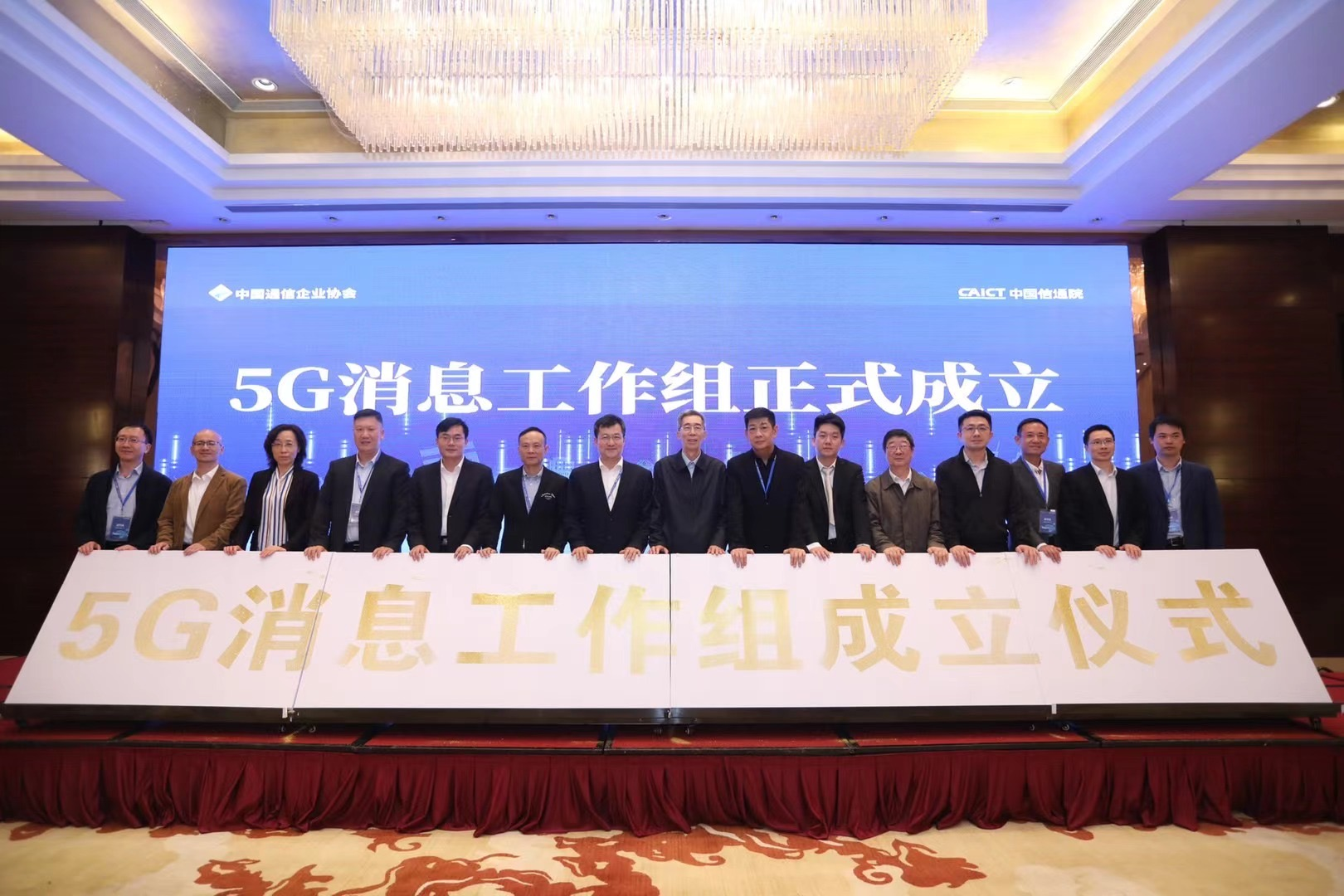 5G消息工作组于3月30日正式成立!