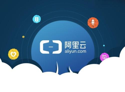 阿里云企业物联网平台正式推出IoT 云端一体应用——千里传音播报服务