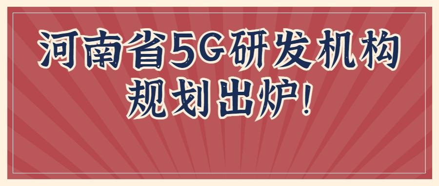 中国广电河南网络公司与河南移动或将共建700MHz 5G基站1.9万个