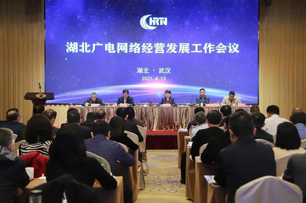 湖北广电网络召开经营发展工作会:唯有思想破冰、自我变革,才能实现发展突围