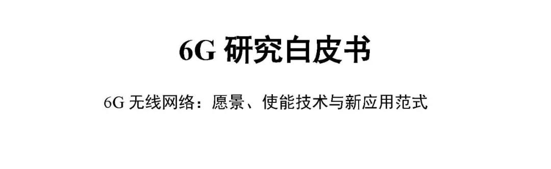 华为、中国移动等20余家单位联合发布6G研究白皮书