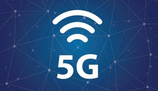 中国建成全球规模最大的5G移动网络 5G手机终端连接数达2.6亿