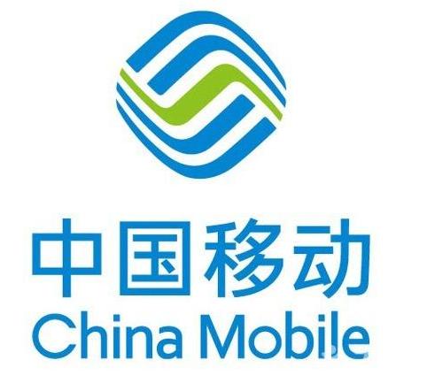 中国移动2021年第一季度数据公布,5G套餐客户总数达到1.89亿户