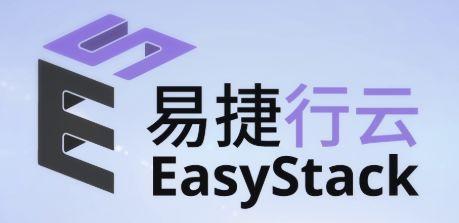 易捷行云EasyStack将推出基于新一代数字原生架构的全栈信创云