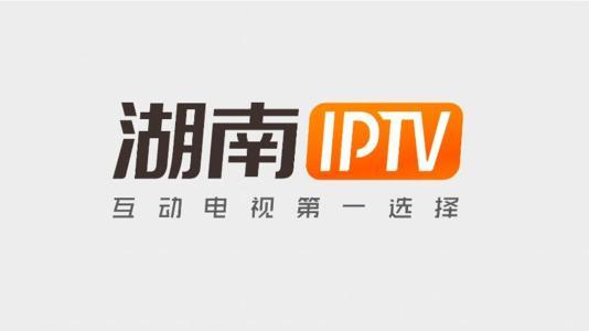 """湖南IPTV开启""""玩遍湖南""""短视频文旅季"""