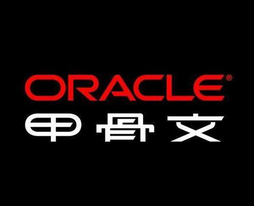 甲骨文Oracle将提供一款高度自动化 完全托管的云原生服务——GoldenGate