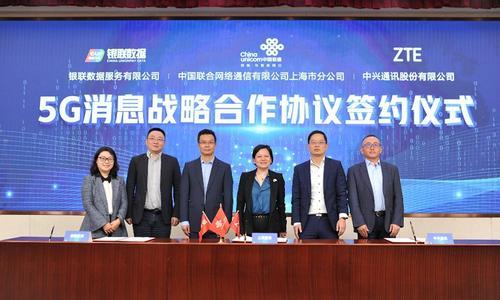 中兴通讯与上海联通、银联数据正式宣布5 G消息联合实验室成立