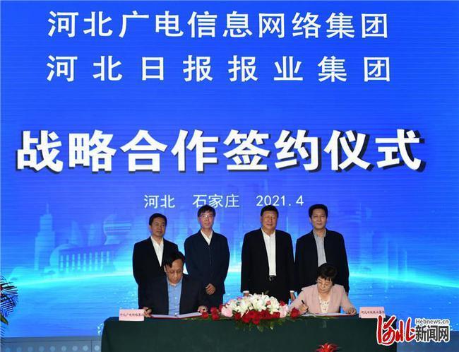 广电+传媒模式开启!河北广电与河北日报正式签约!