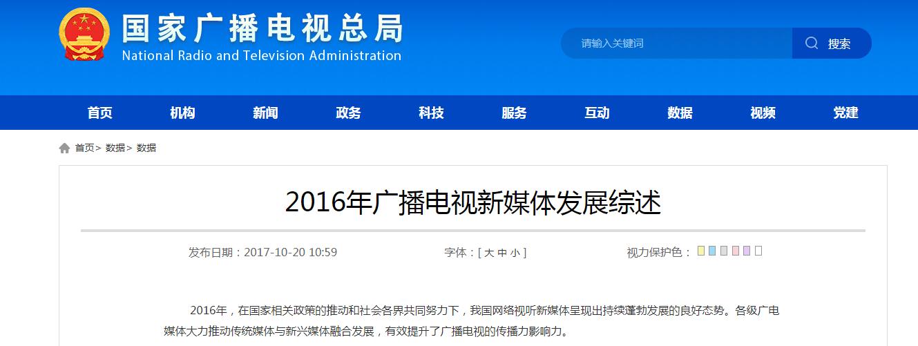 广电总局发布《专网及定向传播视听节目管理规定》(6号令)