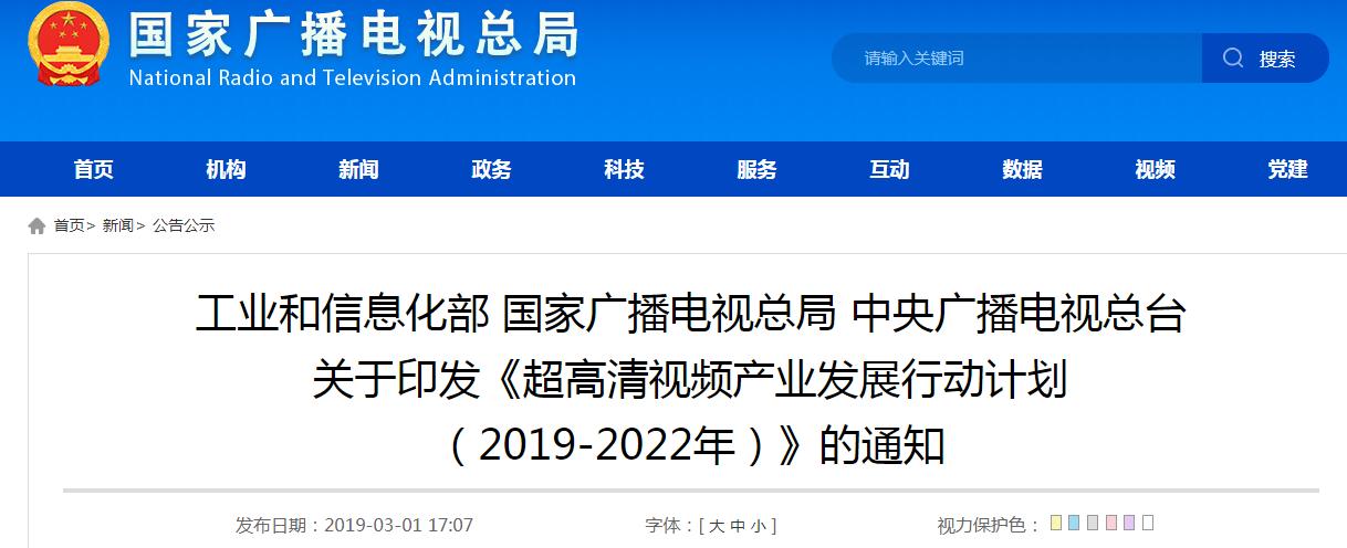工业和信息化部、国家广播电视总局、中央广播电视总台联合印发《超高清视频产业发展行动计划(2019-2022年)》的通知