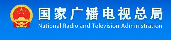 国家广播电视总局: 推动广播电视和网络视听高质量创新性发展