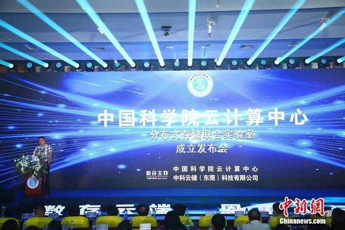 中国科学院云计算中心分布式存储联合实验室正式成立