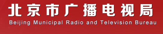 北京市广播电视局就创新视听应用场景建设等7个方向给与专项资金扶持